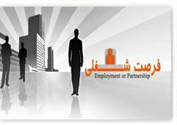 فرصت شغلی 20000 نفره/ از ایجاد فرصت شغلی تا اشتغال