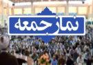 نماز جمعه فردا در بیشتر شهرهای استان اردبیل برگزار نمیشود