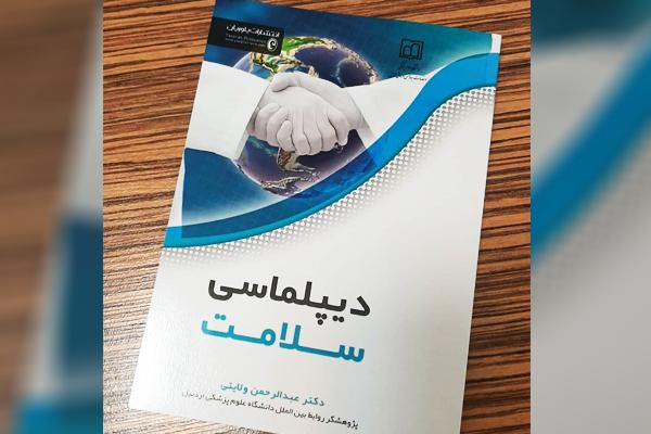 کتاب دیپلماسی سلامت منتشر شد