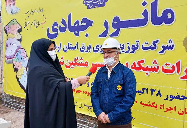 هزینه یک میلیارد تومانی شرکت برق استان اردبیل برای مانور اصلاح شبکه مرادلو