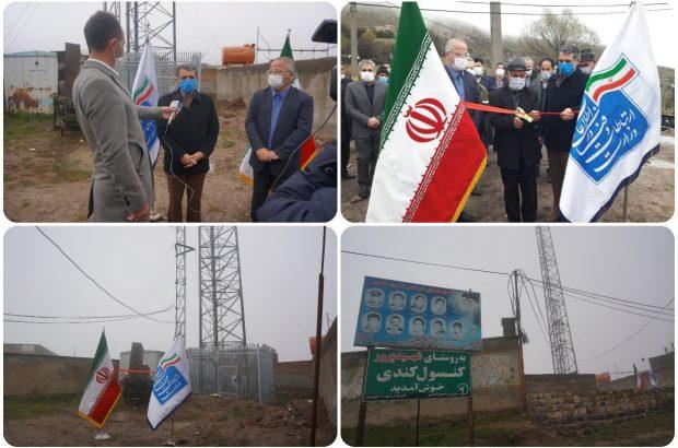اتصال روستای کنسولکندی شهرستان اردبیل به شبکه ملی اطلاعات