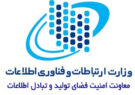 صدور اولین گواهینامه افتا در حوزه خدمات عملیاتی در استان اردبیل