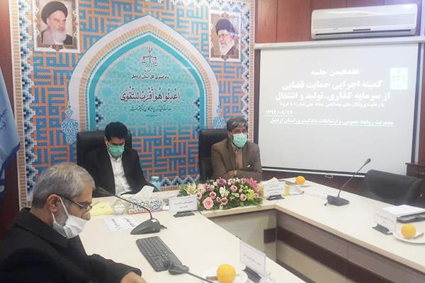 حمایت عملگرایانه دستگاه قضایی از سرمایه گذاری و رونق اشتغال و تولید در استان اردبیل