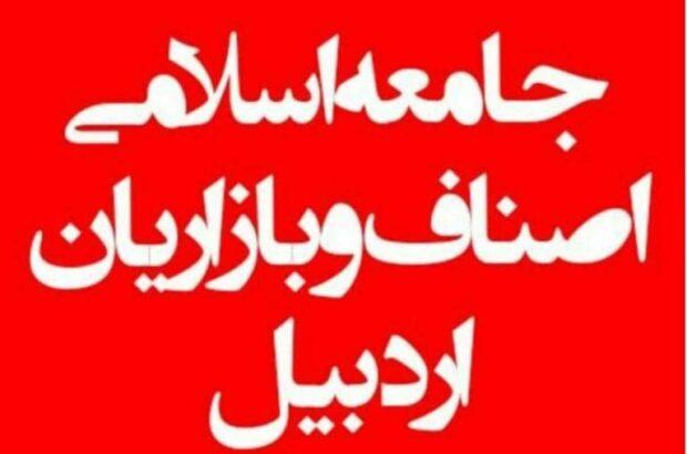 بیانیه جامعه اسلامی اصناف و بازاریان اردبیل