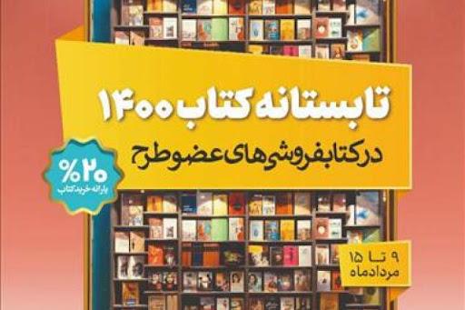 تابستانه کتاب ۱۴۰۰ در اردبیل