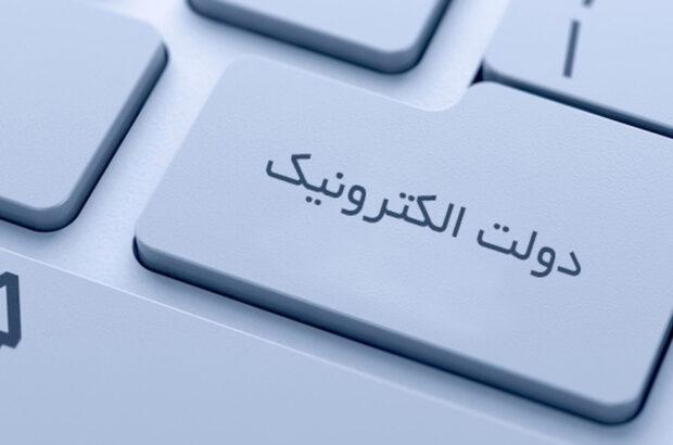 تاثیر ویروس کرونا بر توسعه خدمات الکترونیکی نظام اداری / دولت الکترونیک نیازمند زیرساختهای قویتر