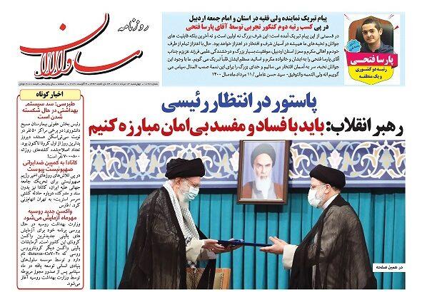 شماره جدید«۱۰۹۷» روزنامه سراسری ساوالان منتشر شد / پاستور در انتظار رئیسی
