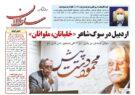 شماره جدید«۱۰۹۶» روزنامه سراسری ساوالان منتشر شد / اردبیل در سوگ شاعر خلبانان، ملوانان