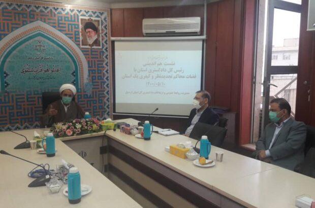 ضرورت بهرهمندی از فناوریهای نوین در دستگاه قضایی استان اردبیل