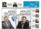 شماره جدید نشریه صبح صادق منتشر شد