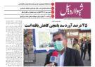 شماره جدید نشریه شیوا اردبیل منتشر شد