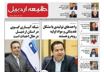 شماره جدید نشریه طلیعه اردبیل منتشر شد