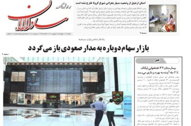 شماره ۱۱۲۲ روزنامه سراسری ساوالان منتشر شد