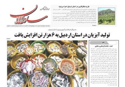 شماره ۱۱۵۶ روزنامه سراسری ساوالان منتشر شد
